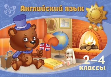 Английский язык. 2-4 классы