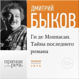 Лекция «Ги де Мопасcан. Тайна последнего романа»