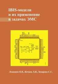 IBIS-модели и их применение в задачах ЭМС