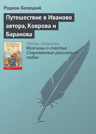 Путешествие в Иваново автора, Коврова и Баранова
