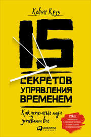 Книга 15 секретов управления временем: Как успешные люди успевают всё