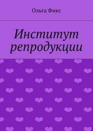 Институт репродукции