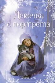 Книга Рождественские истории. Девочка с портрета