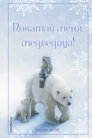 Книга Рождественские истории. Покатай меня, медведица!