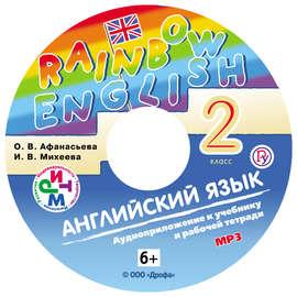 Английский язык. 2 класс. Аудиоприложение к учебнику часть 2