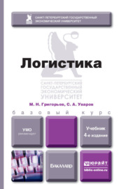 Логистика 4-е изд., испр. и доп. Учебник для бакалавров
