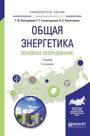 Общая энергетика. Основное оборудование 2-е изд., испр. и доп. Учебник для академического бакалавриата