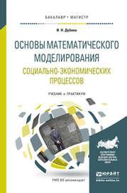 Основы математического моделирования социально-экономических процессов. Учебник и практикум для бакалавриата и магистратуры