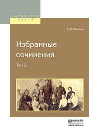Избранные сочинения в 2 т. Том 2 2-е изд.