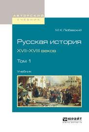 Русская история XVII-XVIII веков в 2 т. Том 1. Учебник для вузов