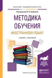 Методика обучения иностранному языку. Учебник и практикум для академического бакалавриата