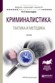 Криминалистика: тактика и методика. Учебник для бакалавриата и магистратуры