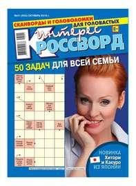 Интерес-Кроссворд 41-2016