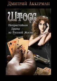 Штосс. Непристойная драма из русской жизни