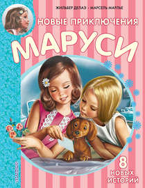 Книга Новые приключения Маруси (сборник)