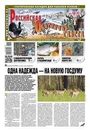 Российская Охотничья Газета 40-41-2016