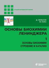 Основы биохимии Ленинджера. Том 1. Основы биохимии, строение и катализ