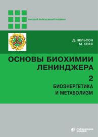 Основы биохимии Ленинджера. Том 2. Биоэнергетика и метаболизм