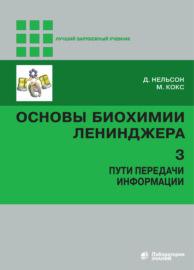 Основы биохимии Ленинджера. Том 3. Пути передачи информации