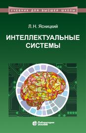 Интеллектуальные системы