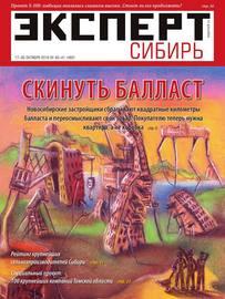 Эксперт Сибирь 40-41-2016