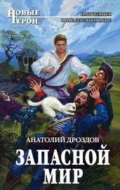 Книга Запасной мир