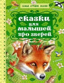 Книга Сказки для малышей про зверей (сборник)