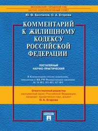 Комментарий к Жилищному кодексу Российской Федерации (постатейный научно-практический)
