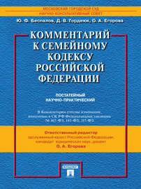 Комментарий к Семейному кодексу Российской Федерации (постатейный научно-практический)