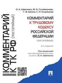 Комментарий к Трудовому кодексу Российской Федерации (постатейный). 3-е издание