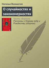 Книга О случайностях и закономерностях