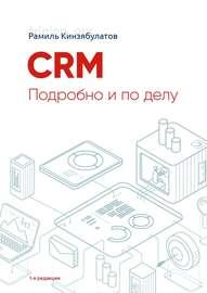 CRM. Подробно и по делу. 1-я редакция