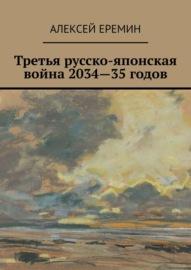 Третья русско-японская война 2034-35 годов