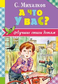 Книга А что у вас? (сборник)