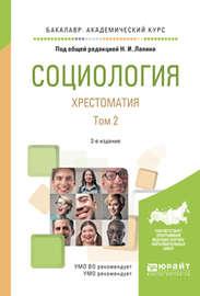Социология. Хрестоматия в 2 т. Том 2 2-е изд., испр. и доп. Учебное пособие для академического бакалавриата