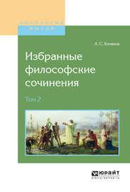 Избранные философские сочинения в 2 т. Том 2