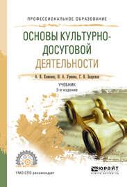 Основы культурно-досуговой деятельности 2-е изд., испр. и доп. Учебник для СПО