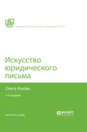 Искусство юридического письма 4-е изд., испр. и доп