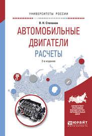 Автомобильные двигатели. Расчеты 2-е изд., испр. и доп. Учебное пособие для академического бакалавриата