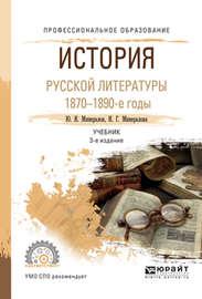 История русской литературы. 1870-1890-е годы 3-е изд., испр. и доп. Учебник для СПО
