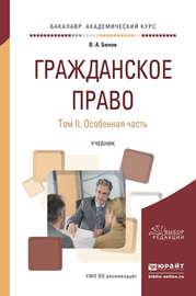 Гражданское право в 2 т. Том 2. Особенная часть. Учебник для академического бакалавриата