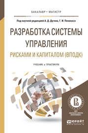 Разработка системы управления рисками и капиталом (вподк). Учебник и практикум для бакалавриата и магистратуры