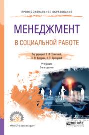 Менеджмент в социальной работе 2-е изд. Учебник для СПО