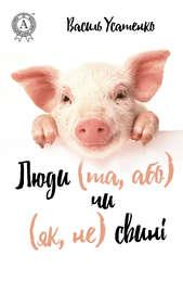 Люди (та, або) чи (як, не) свині