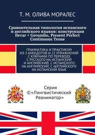 Сравнительная типология испанского и английского языков: конструкция llevar + Gerundio, Present Perfect Continuous Tense. Грамматика и практикум из 3 анекдотов и 22 упражнений с ключами по переводу с русского на испанский и английский, с испанского на анг