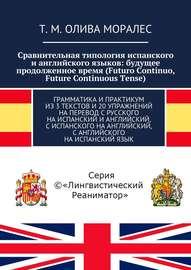 Сравнительная типология испанского и английского языков: будущее продолженное время (Futuro Continuo, Future Continuous Tense). Грамматика и практикум из 3 текстов и 20 упражнений на перевод с русского на испанский и английский, с испанского на английский