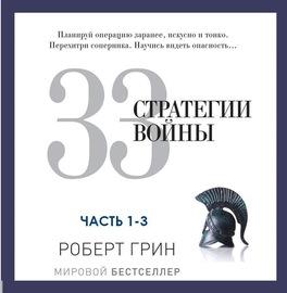 33 стратегии войны. Части 1-3