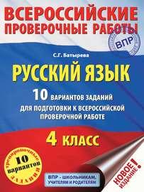 Русский язык. 10 вариантов заданий для подготовки к ВПР. 4 класс