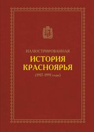 Иллюстрированная история Красноярья (1917–1991 годы)