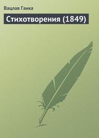 Стихотворения (1849 г.)